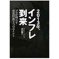 2013年、インフレ到来 プロが明かす資産防衛5つのポイント  /朝日新聞出版/平山賢一