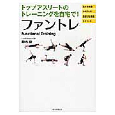 ファントレ トップアスリ-トのトレ-ニングを自宅で!  /朝日新聞出版/鈴木岳
