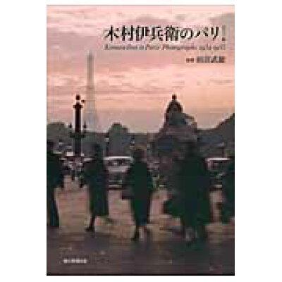 木村伊兵衛のパリ   ポケット版/朝日新聞出版/木村伊兵衛