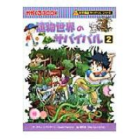 植物世界のサバイバル 生き残り作戦 2 /朝日新聞出版/スウィートファクトリー
