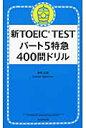 新TOEIC TESTパ-ト5特急400問ドリル   /朝日新聞出版/神崎正哉