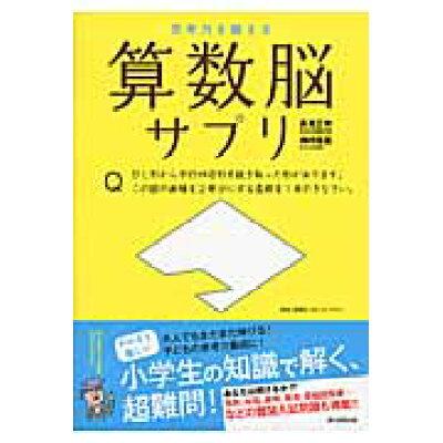 思考力を鍛える算数脳サプリ   /朝日新聞出版/高濱正伸