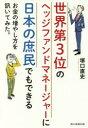 世界第3位のヘッジファンドマネージャーに日本の庶民でもできるお金の増やし方を訊い   /朝日新聞出版/塚口直史
