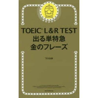 TOEIC L&R TEST出る単特急金のフレ-ズ 新形式対応  /朝日新聞出版/TEX加藤