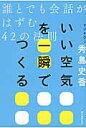 いい空気を一瞬でつくる 誰とでも会話がはずむ42の法則  /朝日新聞出版/秀島史香