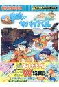 激流のサバイバル   /朝日新聞出版/スウィートファクトリー