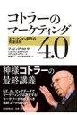 コトラーのマーケティング4.0 スマートフォン時代の究極法則  /朝日新聞出版/フィリップ・コトラー