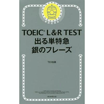 TOEIC L&R TEST出る単特急銀のフレーズ 新形式対応  /朝日新聞出版/TEX加藤