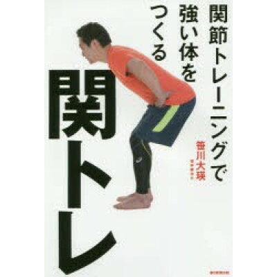 関トレ 関節トレーニングで強い体をつくる  /朝日新聞出版/笹川大瑛