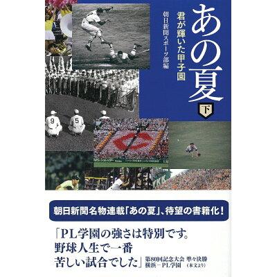 あの夏  下 /朝日新聞出版/朝日新聞スポーツ部