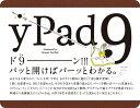 yPad9   /朝日新聞出版/寄藤文平