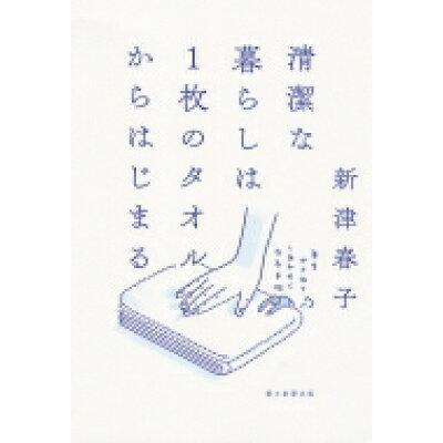 清潔な暮らしは1枚のタオルからはじまる 年をかさねてしあわせになる手帖  /朝日新聞出版/新津春子