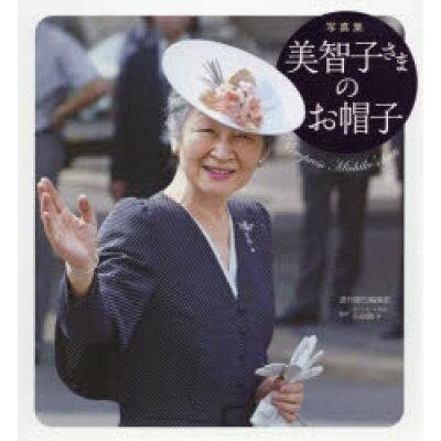 美智子さまのお帽子 写真集  /朝日新聞出版/週刊朝日編集部