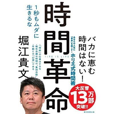 時間革命 1秒もムダに生きるな  /朝日新聞出版/堀江貴文