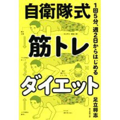 1回5分、週2日からはじめる自衛隊式筋トレダイエット   /朝日新聞出版/足立将志