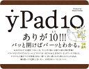 yPad10   /朝日新聞出版/寄藤文平