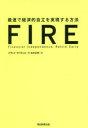 FIRE 最速で経済的自立を実現する方法  /朝日新聞出版/グラント・サバティエ