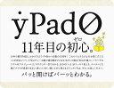 yPad0   /朝日新聞出版/寄藤文平