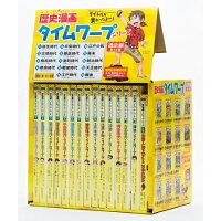歴史漫画タイムワープシリーズ通史編BOXセット(全14巻セット)   /朝日新聞出版/チーム・ガリレオ