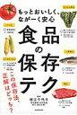 食品の保存テク もっとおいしく、なが-く安心  /朝日新聞出版/朝日新聞出版