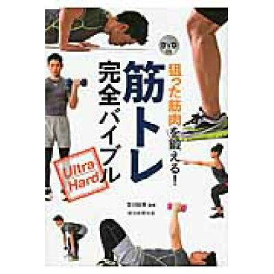 狙った筋肉を鍛える!筋トレ完全バイブル Ultra Hard  /朝日新聞出版/朝日新聞出版