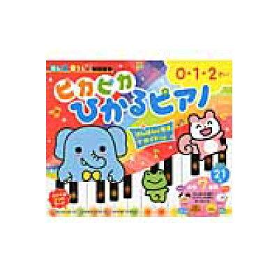 ピカピカひかるピアノ けんばんが光るガイドつき 0・1・2さい  /朝日新聞出版/コンドウアキ