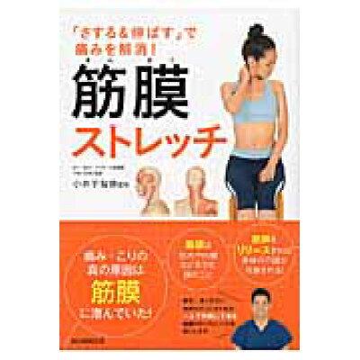 筋膜ストレッチ 「さする&伸ばす」で痛みを解消!  /朝日新聞出版/朝日新聞出版