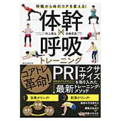 体幹×呼吸トレ-ニング 呼吸から体のコアを変える!  /朝日新聞出版/朝日新聞出版