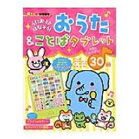 うたおう♪はなそう!おうた&ことばタブレット 30曲  /朝日新聞出版/景山芳