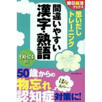 思いだしトレーニング間違いやすい漢字・熟語 983問  /朝日新聞出版/朝日脳活ブックス編集部