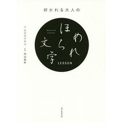 好かれる大人のほめられ文字LESSON   /朝日新聞出版/カタダマチコ