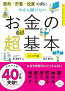今さら聞けないお金の超基本 節約・貯蓄・投資の前に  /朝日新聞出版/泉美智子