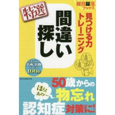見つける力トレーニング間違い探し特選   /朝日新聞出版/朝日脳活ブックス編集部