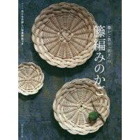 籐かご教室「紡ぎ」の籐編みのかご   /朝日新聞出版/籐かご教室紡ぎ