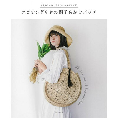 エコアンダリヤの帽子&かごバッグ 大人のための、スタイリッシュデザイン30  /朝日新聞出版/朝日新聞出版