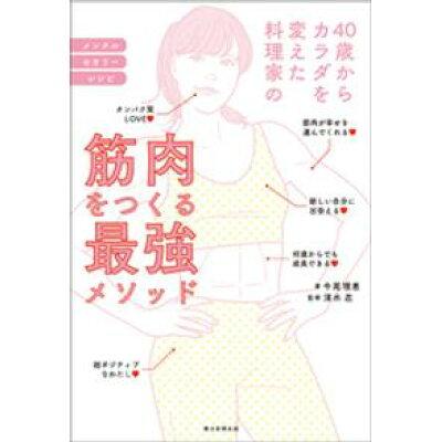 40歳からカラダを変えた料理家の筋肉をつくる最強メソッド   /朝日新聞出版/牛尾理恵