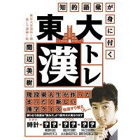 東大漢トレ 知的語彙が身に付く  /朝日新聞出版/間辺美樹