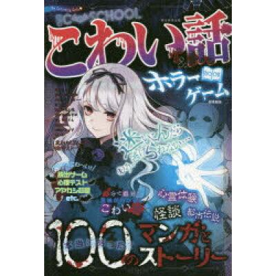 【図書館版】こわい話&ホラーゲームBOOK   /朝日新聞出版/朝日新聞出版