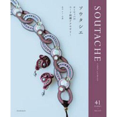 ソウタシエ ヨーロッパのコード刺繍アクセサリー  /朝日新聞出版/ケイ・中井