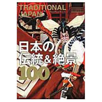 TRADITIONAL JAPAN日本の伝統&絶景100   /朝日新聞出版/朝日新聞出版