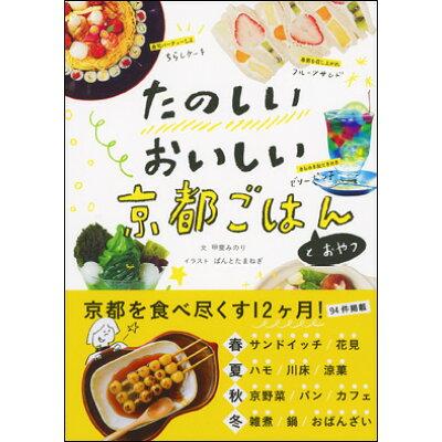 たのしいおいしい京都ごはんとおやつ   /朝日新聞出版/甲斐みのり