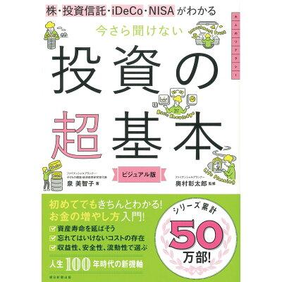 今さら聞けない投資の超基本 株・投資信託・1DeCo・NISAがわかる  /朝日新聞出版/泉美智子