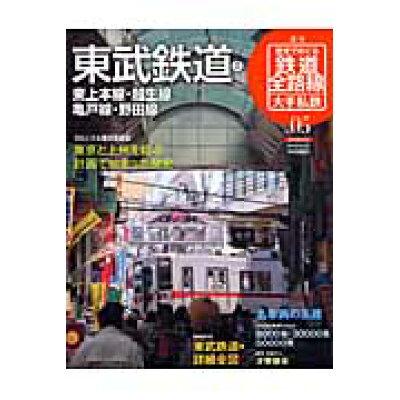 週刊歴史でめぐる鉄道全路線 大手私鉄 no.05 /朝日新聞出版/曽根悟