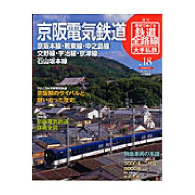 週刊歴史でめぐる鉄道全路線 大手私鉄 no.18 /朝日新聞出版/曽根悟