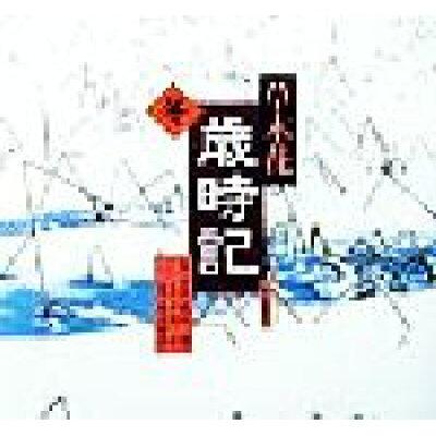 草木花歳時記  冬の巻 /朝日新聞出版/朝日新聞社