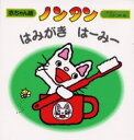 ノンタンはみがきは-み-   /偕成社/キヨノサチコ