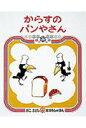 からすのパンやさん   2版/偕成社/加古里子