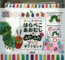 はらぺこあおむし+ふわふわブックギフトセット   /偕成社/エリック・カール