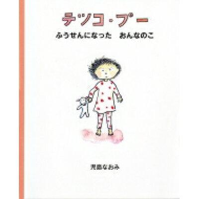 テツコ・プー ふうせんになったおんなのこ  /偕成社/児島なおみ