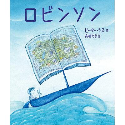 ロビンソン   /偕成社/ピーター・シス